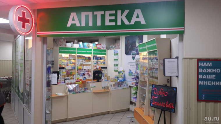 В каких аптеках выгодно покупать лекарства